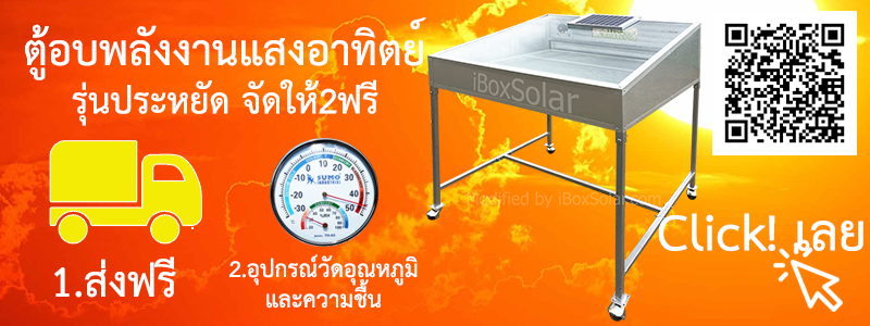 banner-ibox-solar